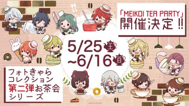 「MEIKOI TEA PARTY」開催決定!!フォトきゃらコレクションから第2弾お茶会シリーズ新グッズが発売