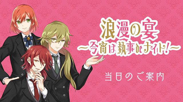 【浪漫の宴 ~今宵は執事deナイト!~】ご案内