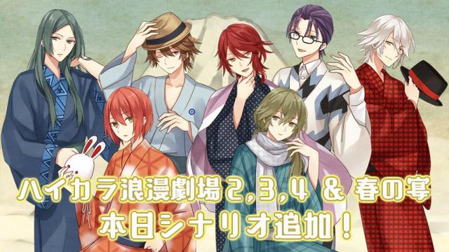 【アプリ】ハイカラ浪漫劇場2~4、「春の宴」イベントの朗読劇シナリオを追加!