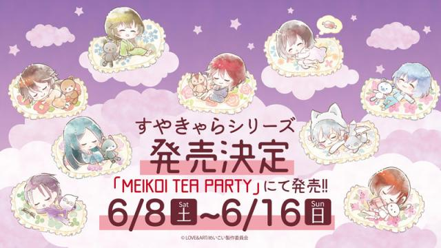 「MEIKOI TEA PARTY」にて新規アイテムの発売が決定!! すやきゃらシリーズ新グッズが発売