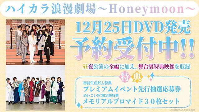 ハイカラ浪漫劇場~Honeymoon~DVD予約受付中!