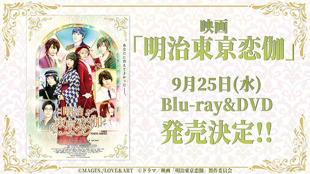 映画「明治東亰恋伽」Blu-ray&DVD 9月25日(水)に発売決定!!