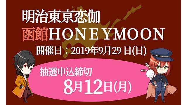 明治東亰恋伽 函館HONEYMOON(蝦夷地旅行)開催決定!!抽選申し込み開始☆