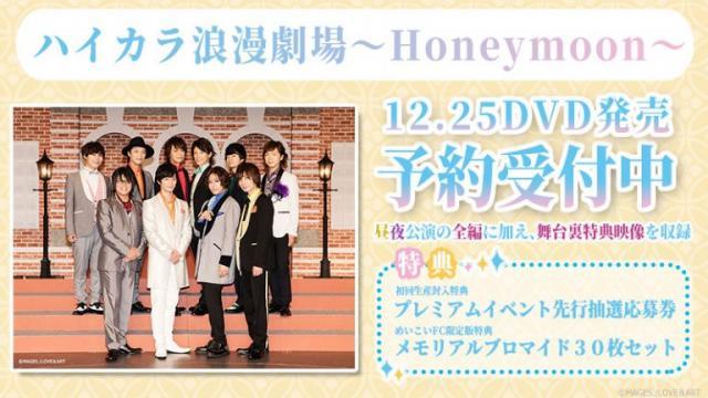 【店舗特典情報】DVD「ハイカラ浪漫劇場~Honeymoon~」