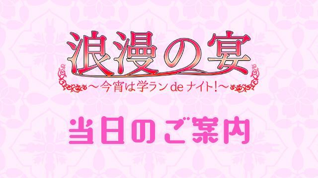 【浪漫の宴 ~今宵は学ランdeナイト!~】ご案内