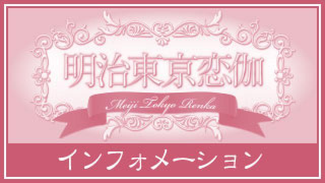 【ハイカラ浪漫劇場~Honeymoon~DVD】特典メモリアルブロマイド30枚セットに関するお詫びとお知らせ