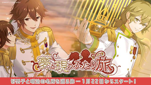 【アプリ】期間限定イベント「夢と現のふたり旅」スタート!
