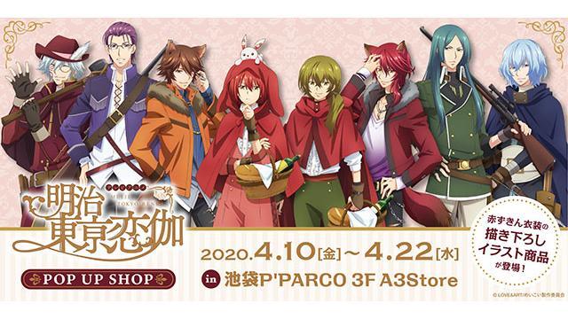 TVアニメ「明治東亰恋伽」赤ずきんをテーマにキャラクター達が大変身!