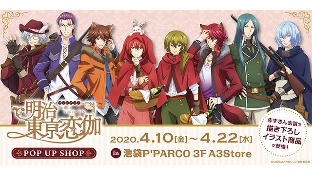 A3store TVアニメ「明治東亰恋伽」POP UP SHOPグッズ公開!