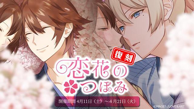 【復刻イベント】恋花のつぼみ スタート!