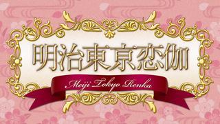 かる先生描き下ろし☆PSP®専用ソフト『明治東亰恋伽』店舗特典用イラストを公開いたします!