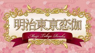 『明治東亰恋伽~ハイカラ浪漫劇場2~』夜の部レポート!明治の銀座はHOWマッチ!