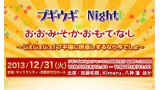 【告知】大晦日「ブギウギ★Night」イベント・DearGirl5チャンネル会員先行販売開始!!