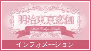 【ファンクラブ会員限定】「暁の輪舞曲-beyond the luna-」ブロマイドプレゼント!