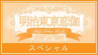 【10月3日開催】明治東亰恋伽3周年記念〜めいこい感謝祭inアニメイト池袋〜レポート!!