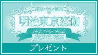 【ファンクラブ会員限定】「明恋喫茶オープン記念缶バッジ」をプレゼント!