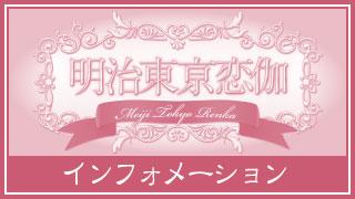 劇場版『明治東亰恋伽』の上映館が決定&「AnimeJapan 2015」では特典付き前売り券の販売も!