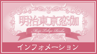 「明治東亰恋伽×三越伊勢丹」コラボフェアが前回からバージョンアップして7月1日より開催!