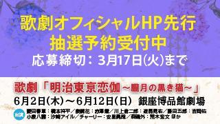 3月17日(火)締切!歌劇「明治東亰恋伽~朧月の黒き猫~」歌劇オフィシャルHP受付中!