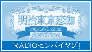 【2/22放送レポート】歌劇『明治東亰恋伽』の主演・橋本祥平さんをお迎えして、質問しまくるんヤゾ!