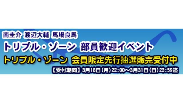 【イベント】5月26日(日)開催決定!「トリプル・ゾーン イベント」チャンネル会員先行抽選予約購入スタート