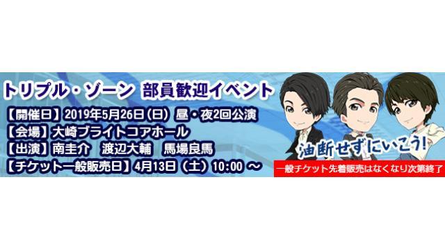 【イベント】5月26日(日)開催決定!「トリプル・ゾーン イベント」チケット一般発売のお知らせ