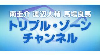 8/20 トリプル・ゾーン ゲストは……