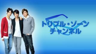 9/13 18:00の回 当日券についてのお知らせ 「トリプル・ゾーン2周年イベント~そうだ!合宿にいこう」