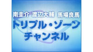 トリプル・ゾーン 第0回を再放送!