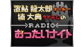 置鮎龍太郎と楠大典の『RADIOおったいナイト』がトリプル・ゾーンチャンネルで放送!