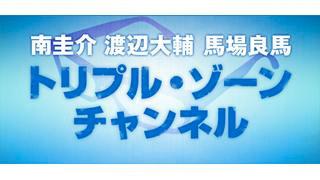 トリプルゾーン#36 3/19放送終了後インタビュー!