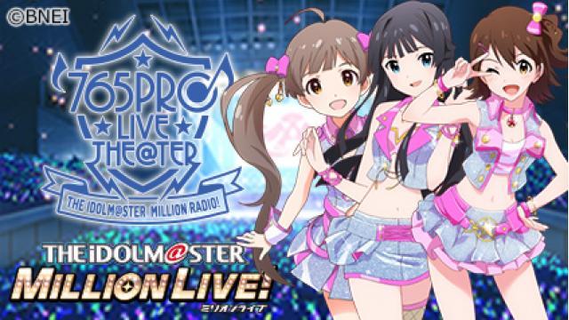 ライブ直前の意気込みを語る!「アイドルマスター ミリオンラジオ!」第327回の舞台裏