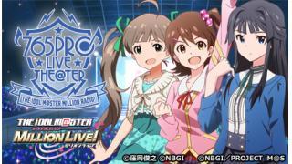 「アイドルマスター ミリオンラジオ!」第8回の舞台裏