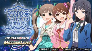 「THE IDOLM@STER MILLION RADIO SPECIAL PARTY 02」昼の部を1月1日、夜の部を1月2日に放送!