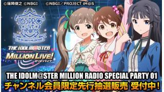 「アイドルマスター ミリオンラジオ!」イベントチケット、チャンネル会員限定・先行抽選受付の締め切り迫る!