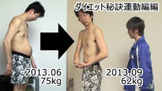 不安定な生活リズムの中、3か月で75kgから62kgまで痩せられた3つの理由 -運動編-【決算レッド】