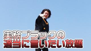 ブログの件名はいつも三田が考えていました【実務ブラック】