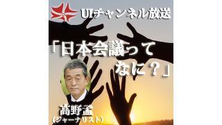 第157回UIチャンネル 高野孟氏講演「日本会議ってなに?」