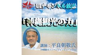 第158回UIチャンネル 平良朝敬氏(沖縄観光コンベンションビューロ会長)講演「沖縄観光の力」