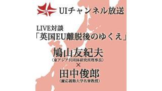 第159回UIチャンネル 鳩山友紀夫×田中俊郎LIVE対談「英国EU離脱後のゆくえ」