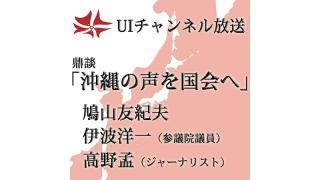 第162回UIチャンネル放送 LIVE鼎談「沖縄の声を国会へ」 ゲスト:伊波洋一氏(参議院議員)