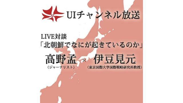 第171回UIチャンネルLIVE対談 高野孟×伊豆見元(東京国際大学国際戦略研究所教授)「北朝鮮でなにが起きているのか」