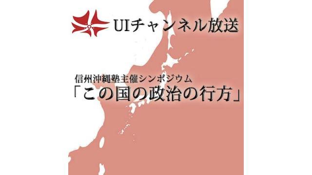 第173回UIチャンネル 信州沖縄塾主催シンポジウム「この国の政治の行方」