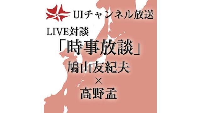 第174回UIチャンネルLIVE対談 鳩山友紀夫×高野孟「時事放談」