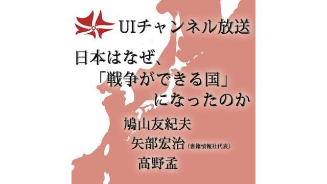第175回UIチャンネルLIVE対談「日本はなぜ、『戦争ができる国』になったのか」 ゲスト:矢部宏治(書籍情報社)