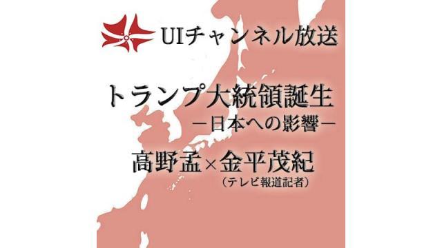 第176回UIチャンネル放送「トランプ大統領誕生-日本への影響-」ゲスト:金平茂紀(テレビ報道記者・キャスター)