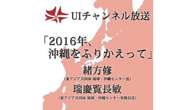 第180回UIチャンネルLIVE対談 「2016年、沖縄をふりかえって」