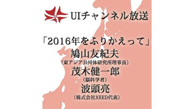 第181回UIチャンネルLIVE対談 鳩山友紀夫×茂木健一郎×波頭亮鼎談「2016年をふりかえって」