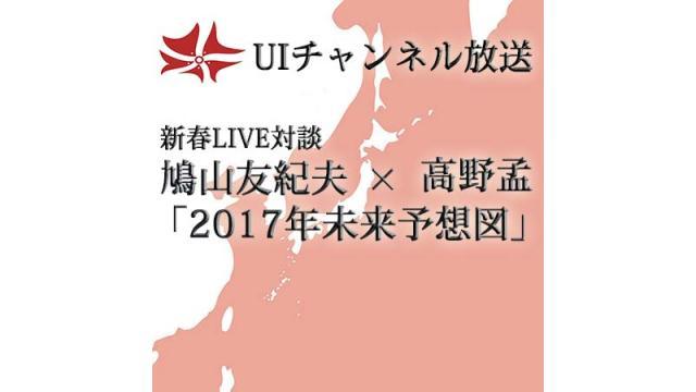 第182回UIチャンネルLIVE対談 鳩山友紀夫×高野孟「2017年未来予想図」