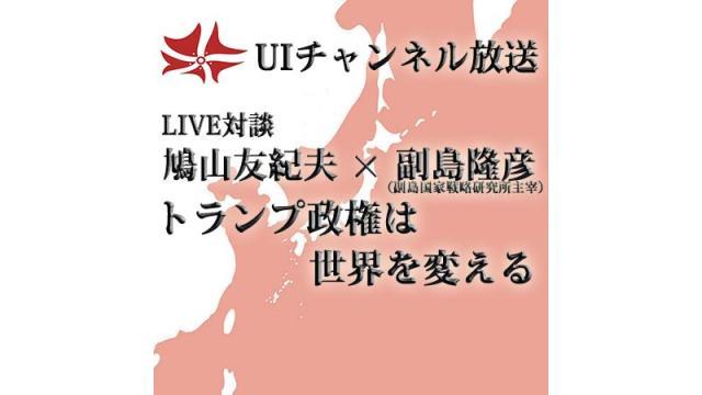 第183回UIチャンネルLIVE対談 鳩山友紀夫×副島隆彦(副島国家戦略研究所)「トランプ政権は世界を変える」